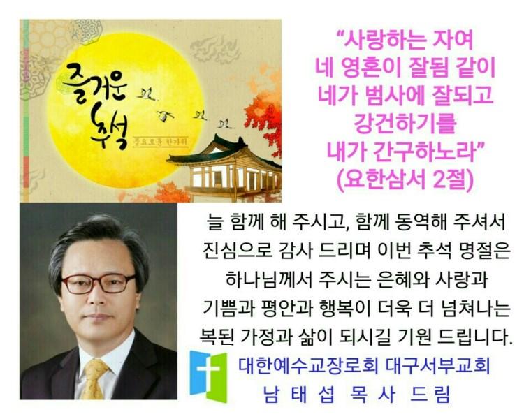 2017년 추석인사말.jpg