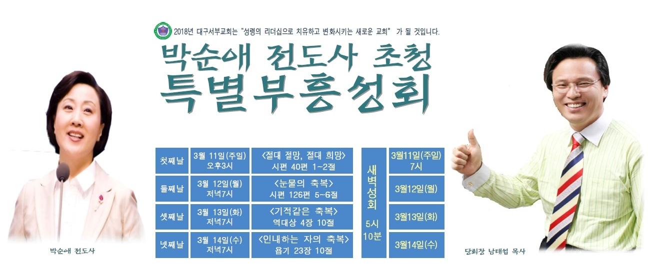 박순애 전도사 초청 특별부흥성회 포스터(홈피팝업용)22.jpg