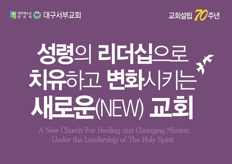 2018교회표어(팝업용1).jpg